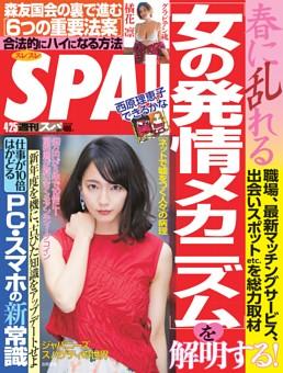 週刊SPA! 2017年4月25日号