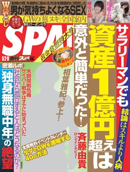 週刊SPA! 2017年5月2日・9日合併号