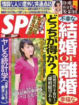 週刊SPA! 2017年5月30日号