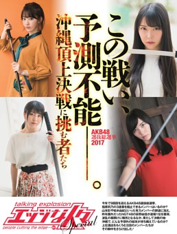 エッジな人々スペシャル/AKB48選抜総選挙2017