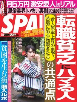 週刊SPA! 2017年7月11日号