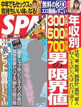 週刊SPA! 2017年7月18日・25日合併号