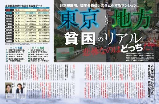 東京vs地方 貧困のリアル