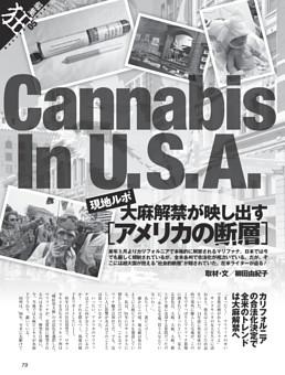 現地ルポ 大麻解禁が映し出すアメリカの断層