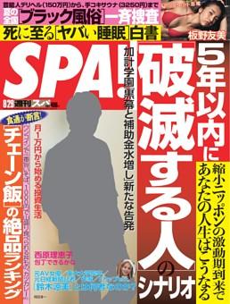 週刊SPA! 2017年8月29日号
