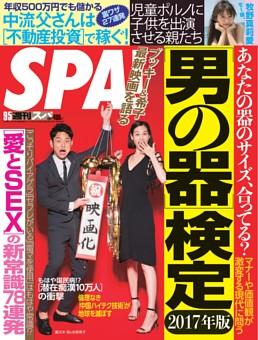 週刊SPA! 2017年9月5日号