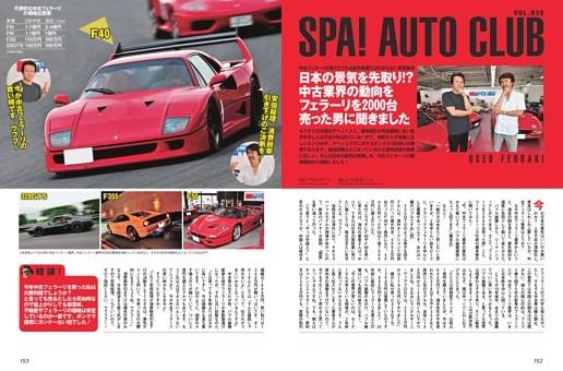 [連載]SPA! AUTO CLUB