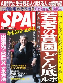 週刊SPA! 2017年10月3日号