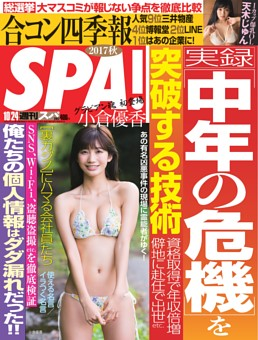 週刊SPA! 2017年10月24日号