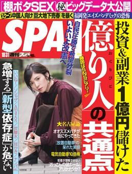 週刊SPA! 2017年10月31日号