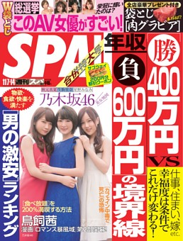週刊SPA! 2017年11月7日・14日合併号