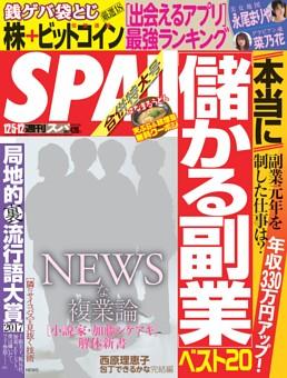 週刊SPA! 2017年12月5日・12日合併号