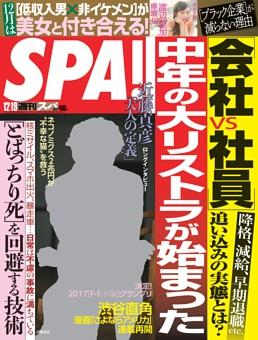 週刊SPA! 2017年12月19日号