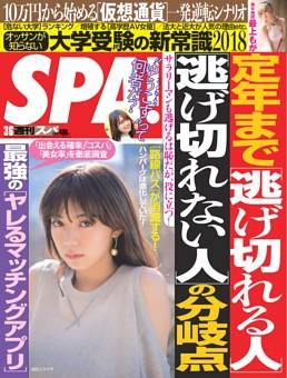 週刊SPA! 2018年3月6日号