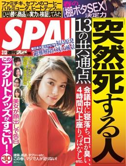 週刊SPA! 2018年3月13日号