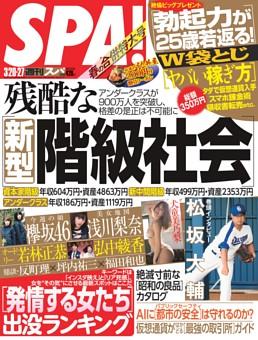 週刊SPA! 2018年3月20日・27日合併号