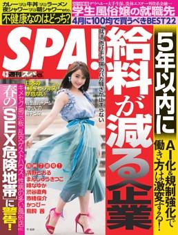 週刊SPA! 2018年4月3日号