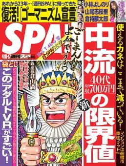 週刊SPA! 2018年4月10日・17日合併号