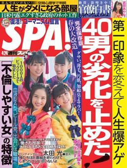 週刊SPA! 2018年4月24日号