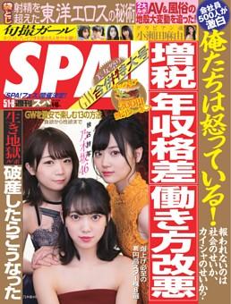 週刊SPA! 2018年5月1日・8日合併号