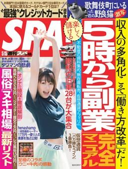 週刊SPA! 2018年5月15日号