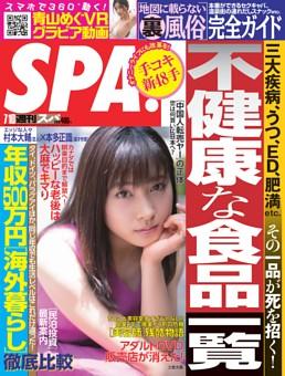 週刊SPA! 2018年7月10日号