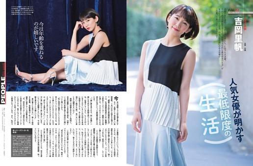 今週の表紙/吉岡里帆 ドラマ「健康で文化的な最低限度の生活」間もなくスタート