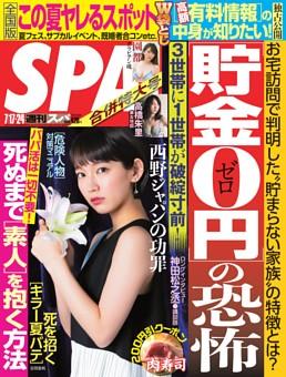 週刊SPA! 2018年7月17日・24日合併号