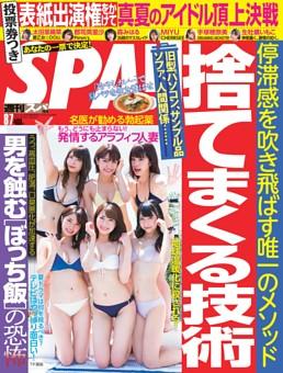 週刊SPA! 2018年8月7日号