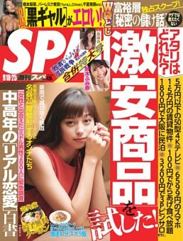 週刊SPA! 2018年9月18日・25日合併号