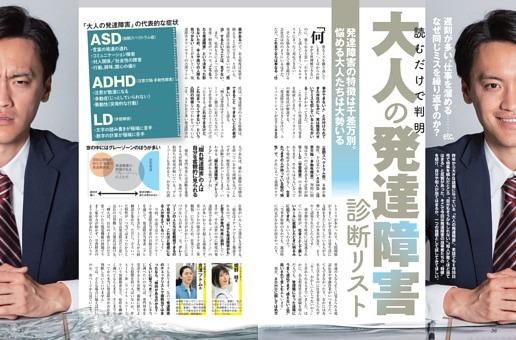 大人の発達障害診断リスト