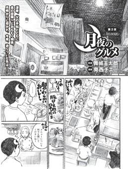 [連載]月夜のグルメ/原案:舞城王太郎 漫画:奥西チエ