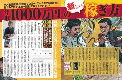 年収1000万円の新しい稼ぎ方
