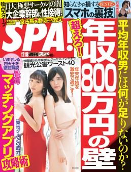 週刊SPA! 2018年12月18日号
