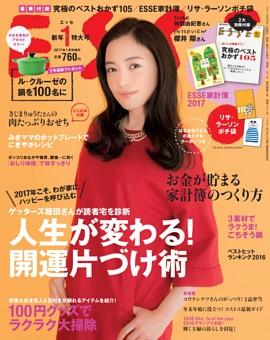 ESSE 2017年1月号増刊新年特大号