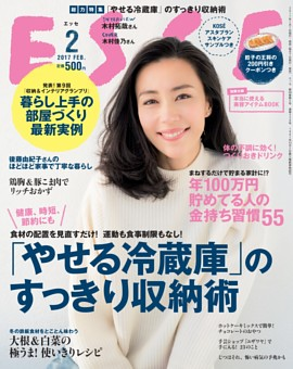 ESSE 2017年2月号