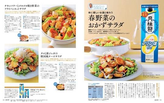 春野菜のおかずサラダ