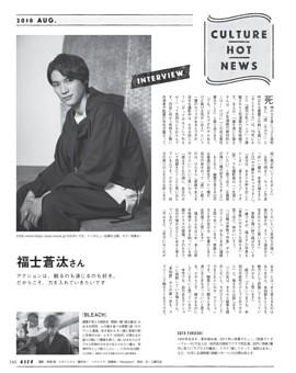 [連載]CULTURE HOT NEWS