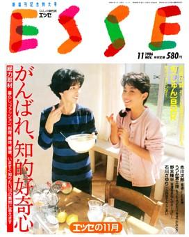 ESSE_1986年 【創刊号】