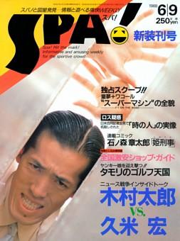 週刊SPA!_1988年 【創刊号】