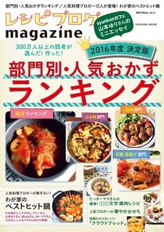 レシピブログmagazine VOL.11 冬号 扶桑社ムック
