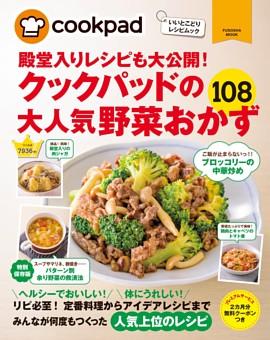 クックパッドの大人気野菜おかず108 扶桑社ムック