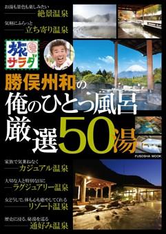 勝俣州和の俺のひとっ風呂 厳選50湯