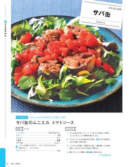 【サバ缶】EPA・DHA食材