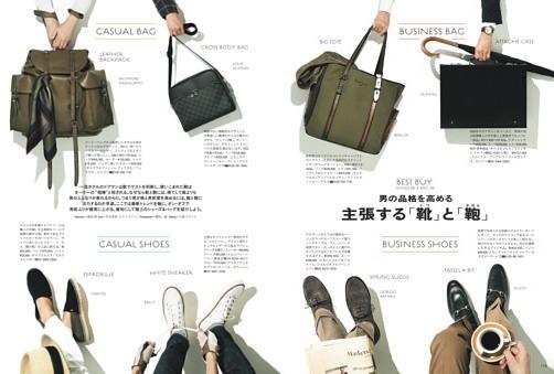 第2特集 男の品格とクラス感を高める 主張する「靴」と「鞄」