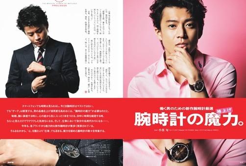 総力特集「働く男のための新作腕時計厳選 腕時計の魔力。」
