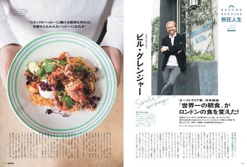 BEYOND SUCCESS 熱狂人生 オーストラリア発、日本経由「世界一の朝食」がロンドンの食を変えた! レストランター ビル・グレンジャー