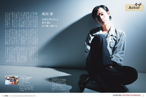 WANTED GOETHE ENTERTAINMENT ACTOR 成田 凌