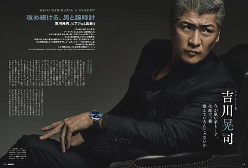ピアジェ/攻め続ける、男と腕時計 吉川晃司