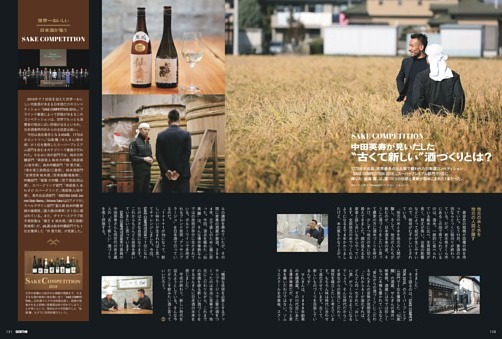 中田英寿が見いだした〝古くて新しい〞酒づくりとは?